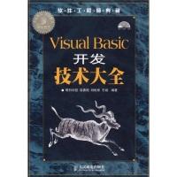 软件工程师典藏:VisualBasic开发技术大全(附光盘)