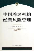 中国养老机构经营风险管理