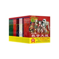 新版蓝天出版社幻想数学大战(1-20,全集)数学漫画书正版包邮