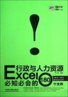 Excel行政与人力资源必知必会的180个文件(全图解)