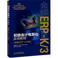 初级会计电算化实用教程(金蝶ERP-K/3版)(附DVD光盘1张)