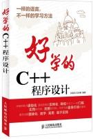 好学的C++程序设计张祖浩计算机与互联网书籍