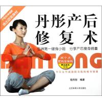 丹彤产后修复术(附光盘)程丹彤正版书籍生活时尚