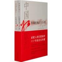 中国红歌汇:红歌经典600首(平装版)(套装共2册)(附MP3光盘1张)