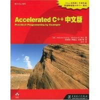 AcceleratedC++中文版