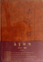 古篆释源(增订版)