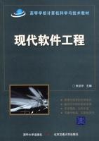 现代软件工程张泊平主编教材教辅与参考书管理书籍