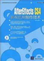 AFTEREFFECTSCS4影视后期制作技术(配光盘)(高等院校数字艺术设计系列教材