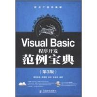 软件工程师典藏:VisualBasic程序开发范例宝典(第3版)