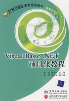 VisualBasic.NET项目化教程