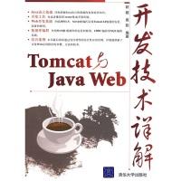 Tomcat与JavaWeb开发技术详解