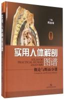 实用人体解剖图谱:概论与断面分册