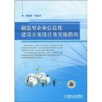 制造型企业信息化建设方案设计及实施指南