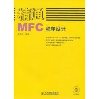 精通MFC程序设计(附光盘)