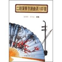 二胡演奏京剧曲调100首