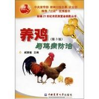 养鸡与鸡病防治(第3版)