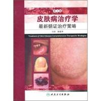 皮肤病治疗学:最新偱证治疗策略(翻译版)