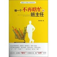 做一个不再瞎忙的班主任梅洪建教育书籍