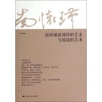 南怀瑾谈领导的艺术与说话的艺术社会科学书籍