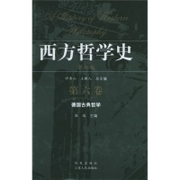西方哲学史(学术版)(第6卷)