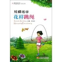 炫酷运动(花样跳绳)爱运动丛书彭远志体育娱乐书籍