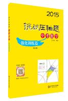 2015挑战压轴题·中考数学:强化训练篇(修订版)