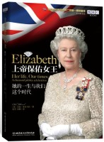 上帝保佑女王:她的一生与我们这个时代