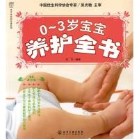 汉竹·亲亲乐读系列:0-3岁宝宝养护全书