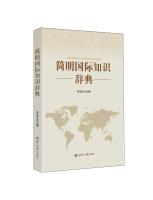 简明国际知识辞典