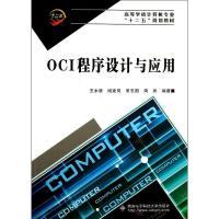 OCI程序设计与应用计算机与互联网书籍