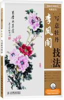 国画名师指导·写意花鸟:李凤阁写意牡丹技法(附光盘1张)