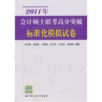 2011年会计硕士联考高分突破:标准化模拟试卷