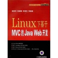 LINUX下基于MVC的JAVAWeb开发