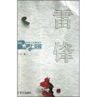 中国人民解放军七英模丛书:雷锋