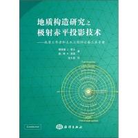地质构造研究之极射赤平投影技术:地质工作者和土木工程师必备工具手册