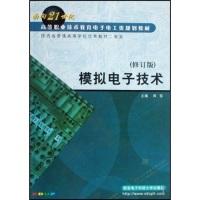 模拟电子技术(修订版)/面向21世纪高等职业技术教育电子电工类规划教材