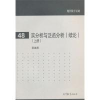 实分析与泛函分析(续论)(上册)-现代数学基础-48