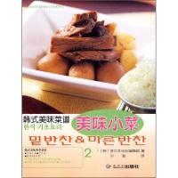 韩式美味菜谱2:美味小菜