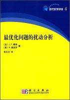 现代数学译丛:最优化问题的扰动分析