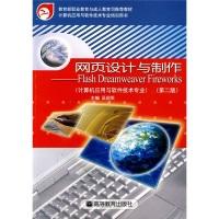 网页设计与制作:FlashDreamweaverFireworks(第2版)(附光盘)