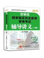 贺银成2015国家临床执业医师资格考试辅导讲义(上册新大纲最新版)(附光盘)