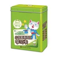 新东方:小学英语词汇学习卡·一级(精美铁盒立体包装、安全型圆角卡片、免费网上音频下载资)