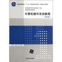 计算机操作系统教程(第3版)/普通高等教育十一五国家级规划教材·计算机系列教材