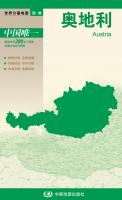 新版世界分国地图:奥地利(盒装折叠版)