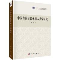 中国古代居民体质人类学研究