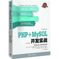 PHP+MySQL开发实战39小时视频,389个实战范例、强大学习资源包:学习?试诊