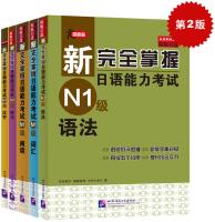新完全掌握日语能力考试N1级:词汇+听力+阅读+语法+汉字(套装5册附MP3光盘买四赠一第二版)