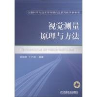 仪器科学与技术学科研究生系列教学参考书:视觉测量原理与方法
