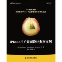 iPhone用户界面设计典型实例