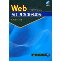 Web项目开发案例教程(附赠光盘1张)